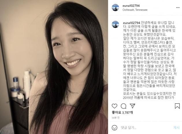 """유나킴 결혼발표 뒤 은퇴 """"이제는 평범한 김유나로 살겠다""""[TEN★]"""