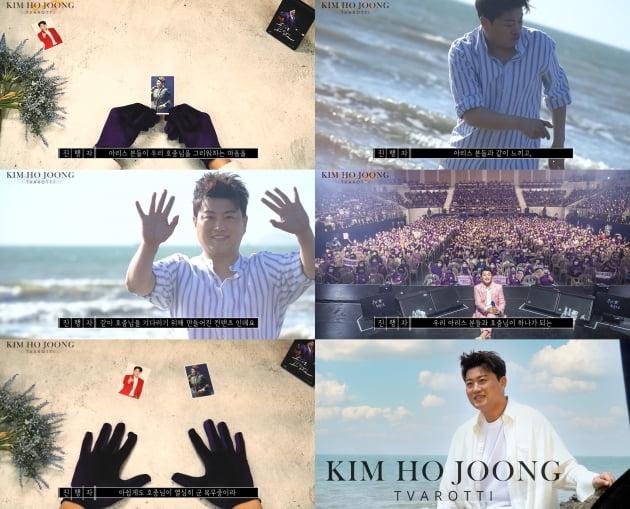 사진=김호중 공식 유튜브 채널 영상 캡처