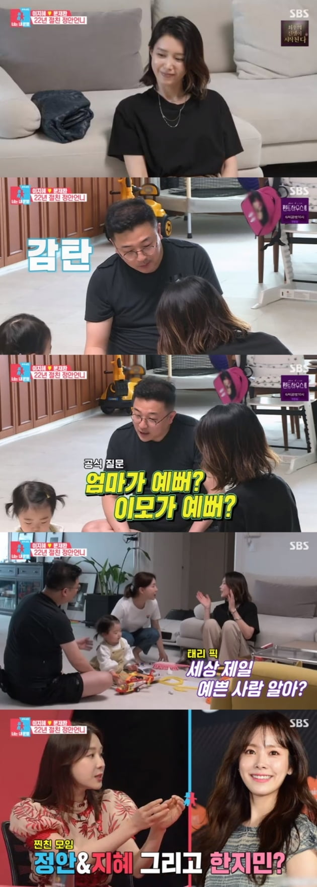 '동상이몽2' / 사진 = SBS 영상 캡처