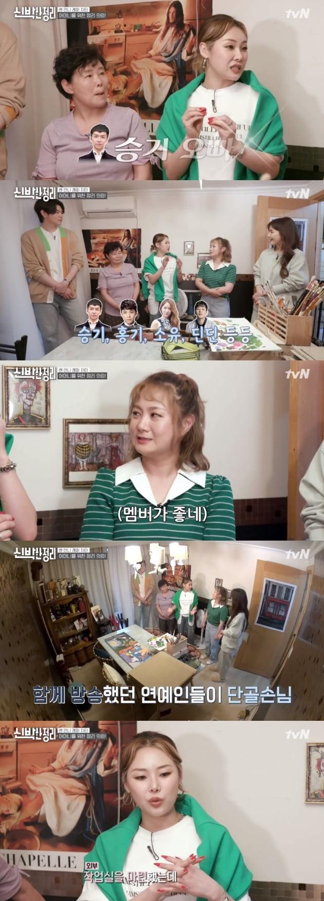 /사진 = tvN '신박한 정리'