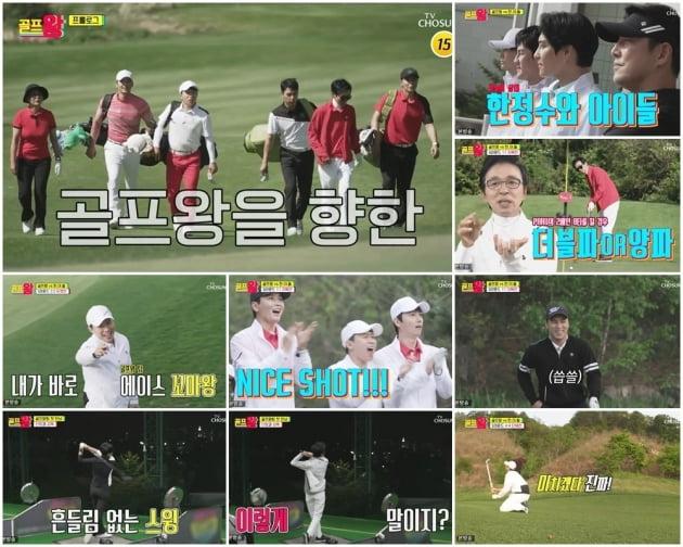 '골프왕' 1회/ 사진=TV조선 제공