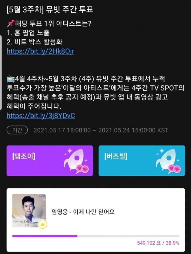 임영웅, 뮤빗 이달의 아티스트 선정…한달 누적 득표수만 270만 육박