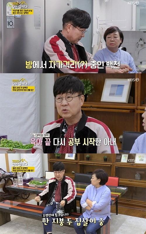 사진=KBS '같이 삽시다' 방송 화면.