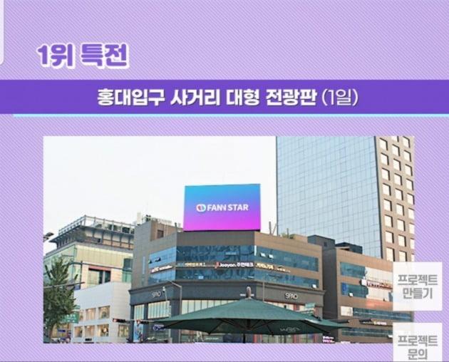사진제공=임영웅 팬클럽 '영웅시대'