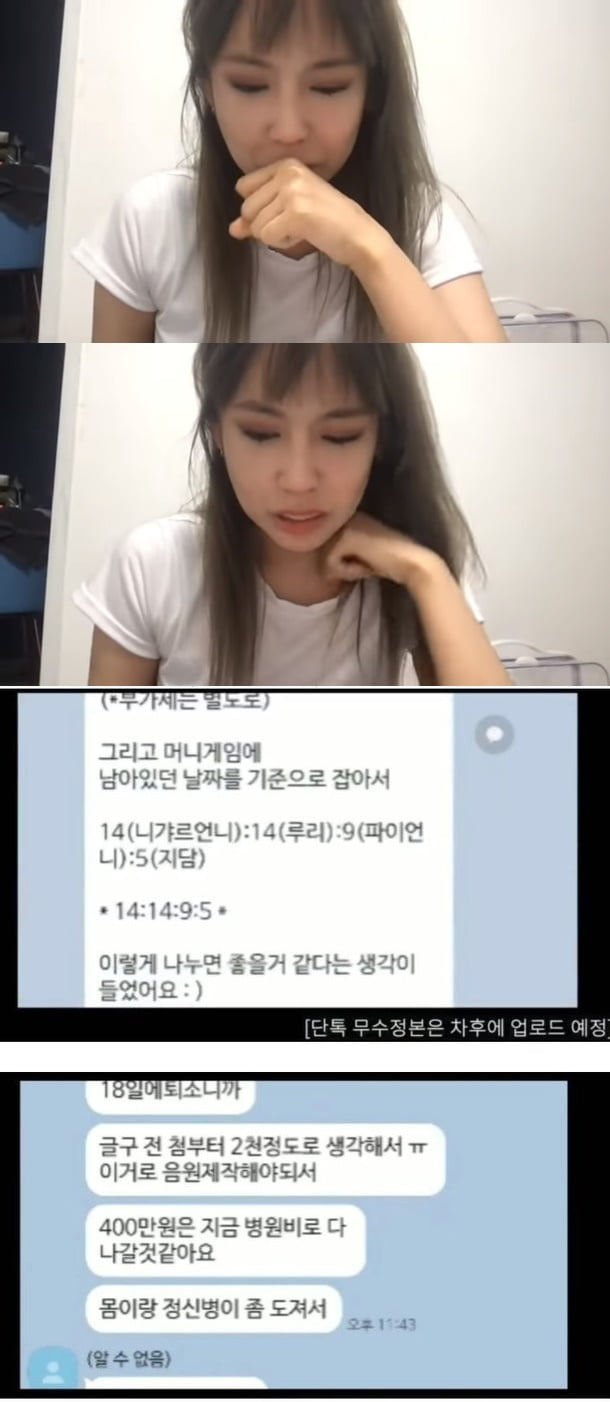 가수 육지담과 그의 메신저 대화내용/ 사진=유튜브 캡처