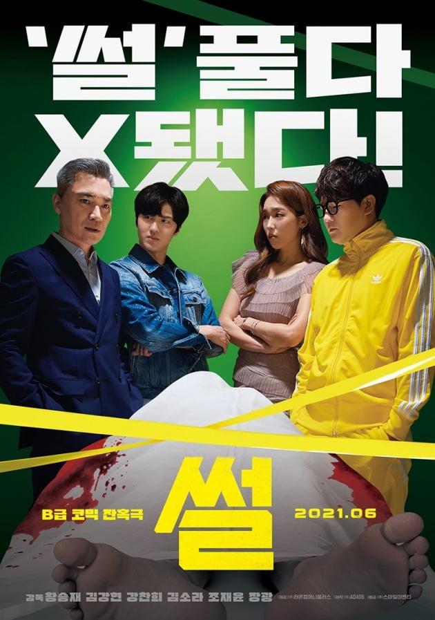 영화 '썰' 포스터 / 사진제공=AD406