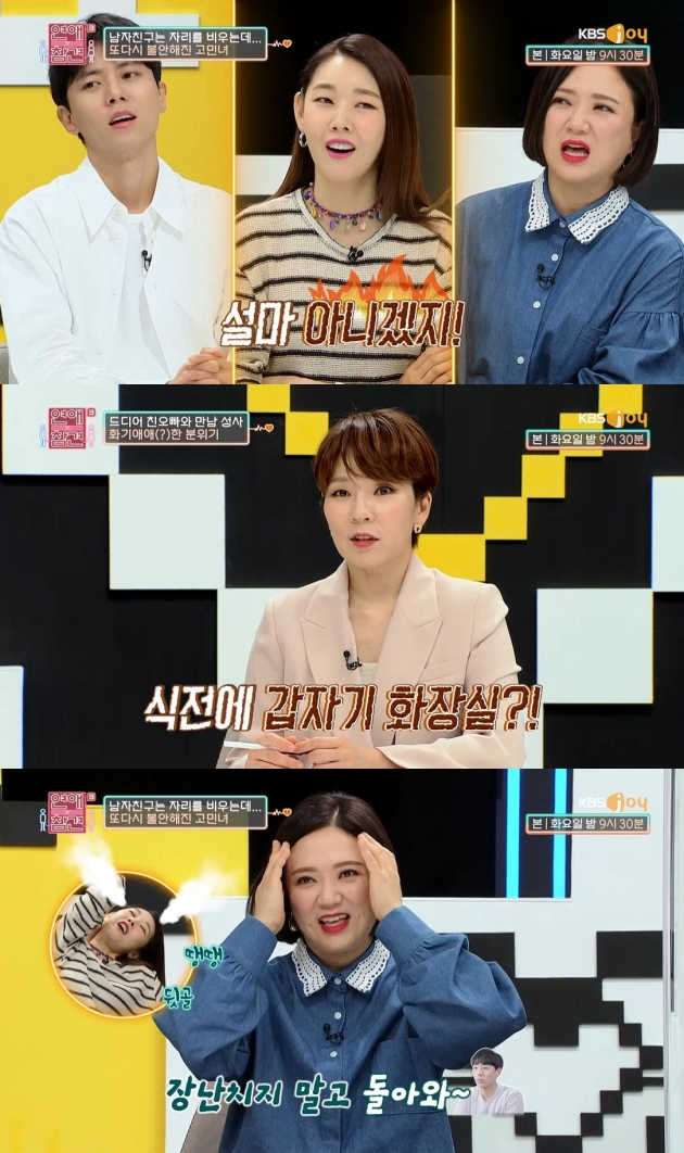 /사진=KBS Joy '연애의 참견3' 방송화면