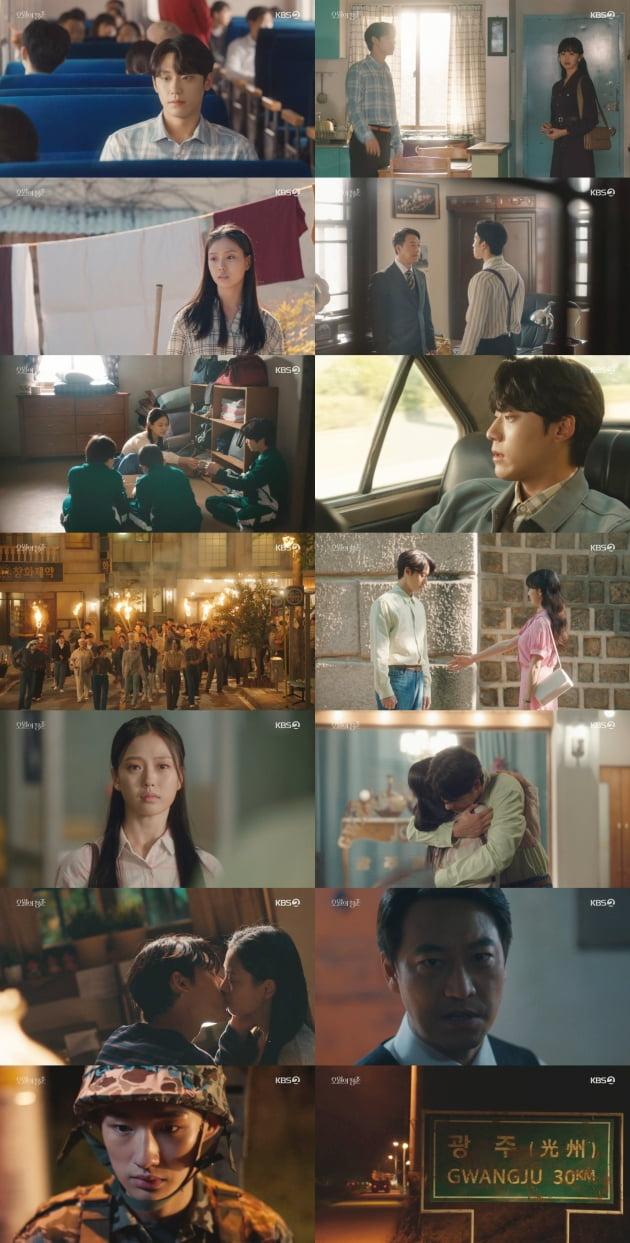 '오월의 청춘' 8회/ 사진=KBS2 제공