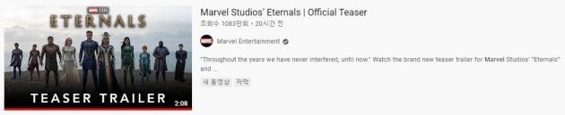 사진출처= MARVEL ENTERTAINMENT 공식 유튜브 채널