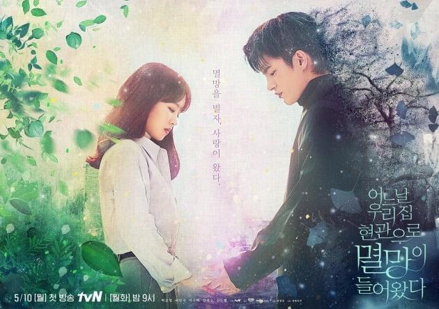 '어느 날 우리집 현관으로 멸망이 들어왔다' 메인포스터./사진제공=tvN