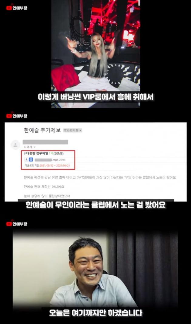 김용호 연예부장의 한예슬 폭로/ 사진=유튜브 캡처