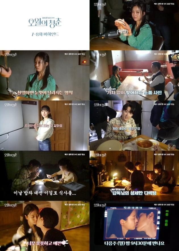 '오월의 청춘' / 사진 = KBS 영상 캡처