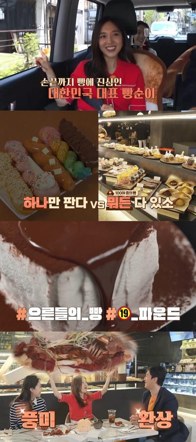 '빵카로드' / 사진 = NQQ·SBS FiL 제공