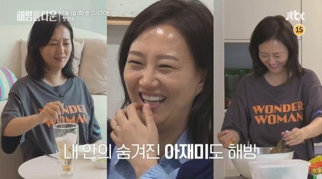 '해방타운' 예고/ 사진=JTBC 제공