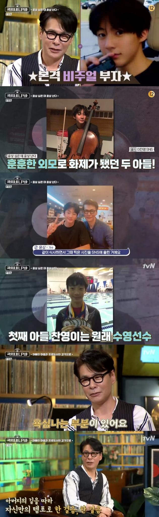 '곽씨네 LP바' / 사진 = tvN 영상 캡처