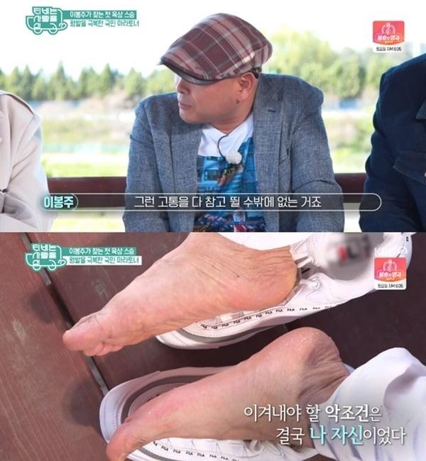 사진=KBS 'TV는 사랑을 싣고' 방송 화면.