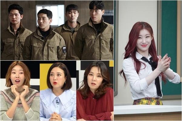 '강철부대', '아는 형님', '연애의 참견' 스틸컷./사진제공=채널A, JTBC, KBS Joy