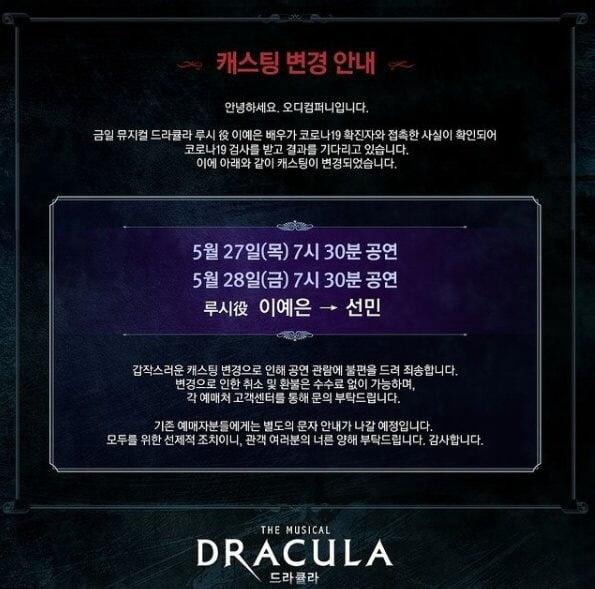 사진='드라큘라' 공식 SNS