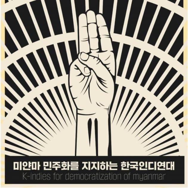 /사진 = 인디연대 제공