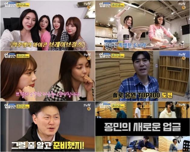 '업글인간' / 사진 = tvN 제공