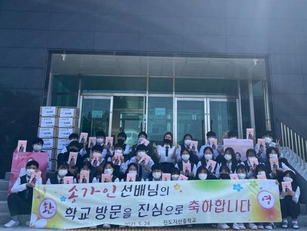 가수 송가인이 직접 학교를 방문해 기부 물품을 전달했다./사진=인스타그램