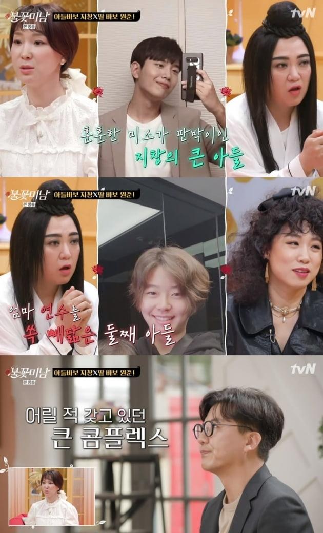 /사진 = tvN '불꽃미남' 방송화면