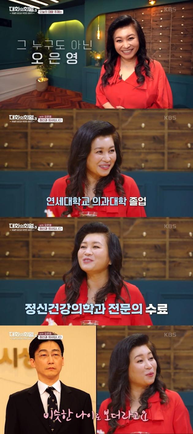 '대화의희열3' 오은영/ 사진=KBS 캡처