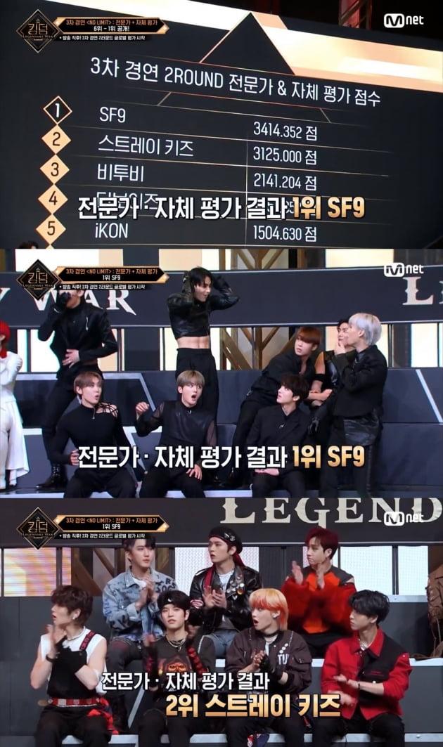 '킹덤' 3차 경연/ 사진=Mnet 캡처