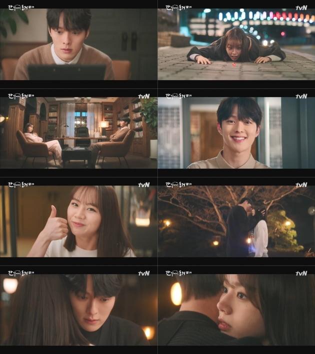 '간 떨어지는 동거' 2회/ 사진=tvN 제공