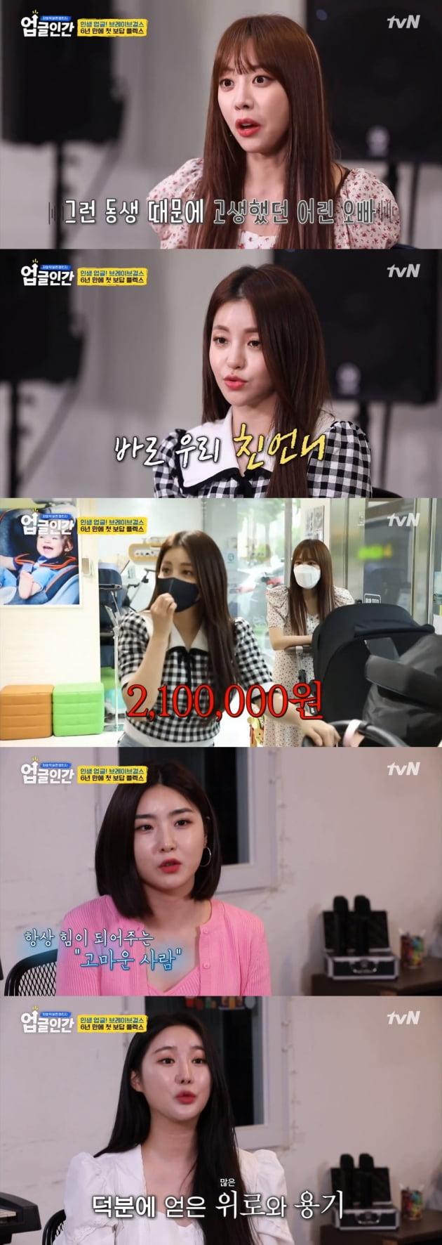 '업글인간' 브레이브걸스/ 사진=tvN 캡처