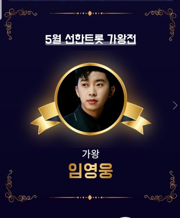 임영웅, '선한트롯' 7회 연속 가왕 '위엄'→기부까지 '퍼펙트'