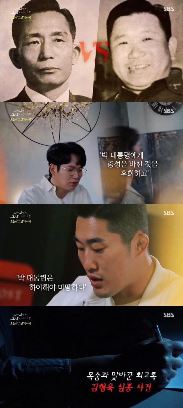 '꼬꼬무2' 김형욱 실종사건 편/ 사진=SBS 캡처