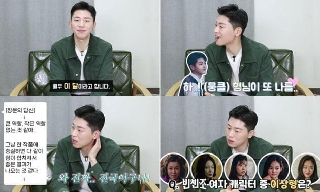 배우 이달/ 사진=무비위크 유튜브