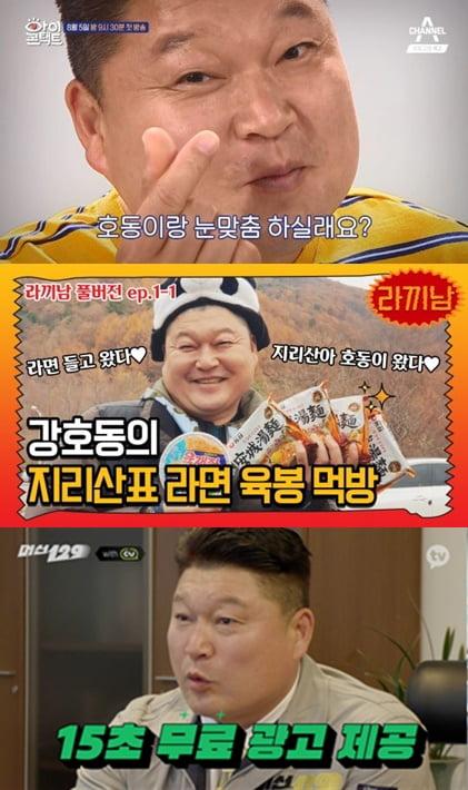 강호동 필모그래피/ 사진=채널A, tvN, 카카오M 제공