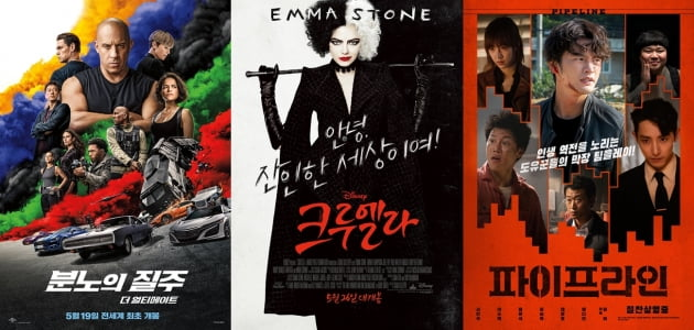 영화 '분노의 질주: 더 얼티메이트', '크루엘라', '파이프라인' 포스터
