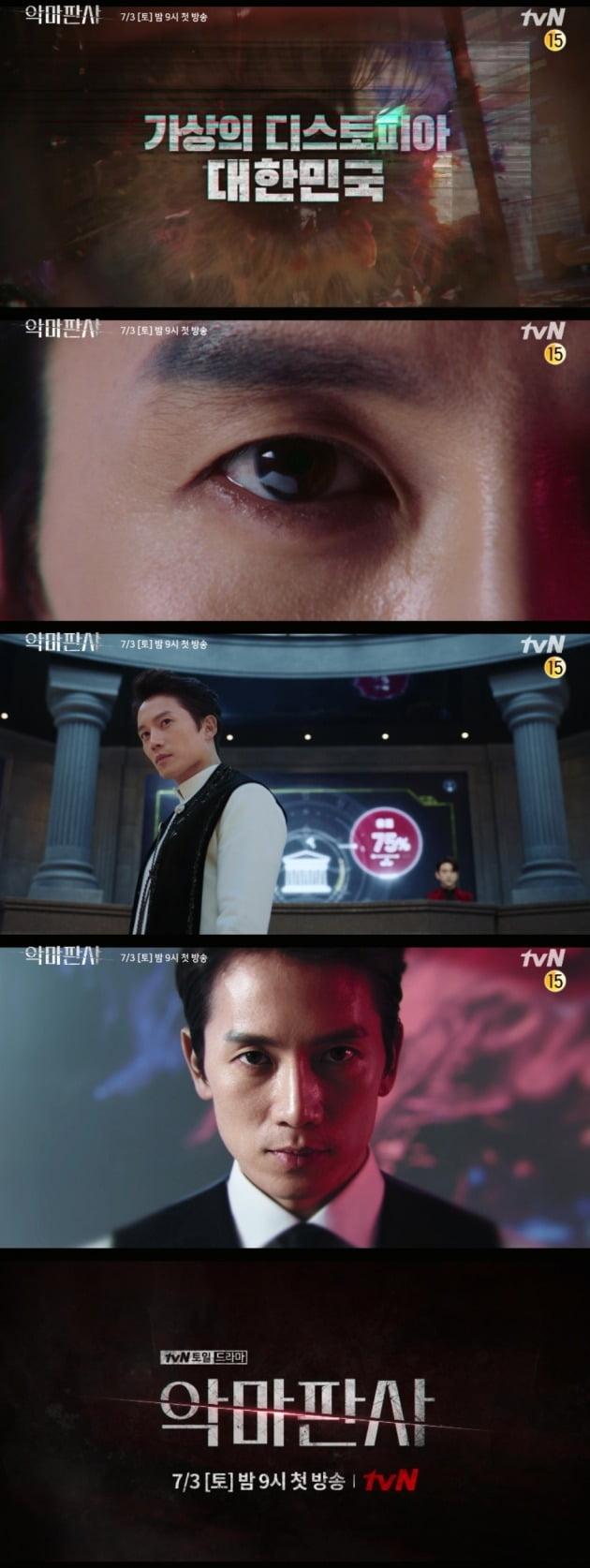 '악마판사' 티저 영상./사진제공=tvN