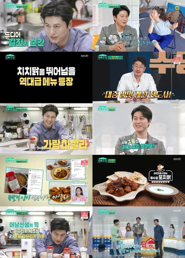 /사진 = KBS 2TV '편스토랑' 방송화면