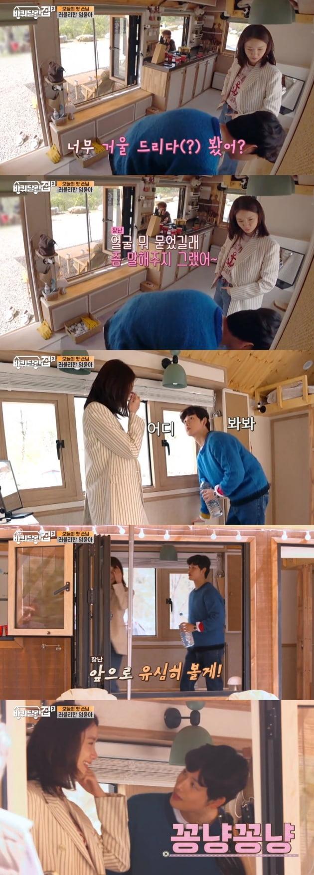 /사진 = tvN '바퀴달린집2'