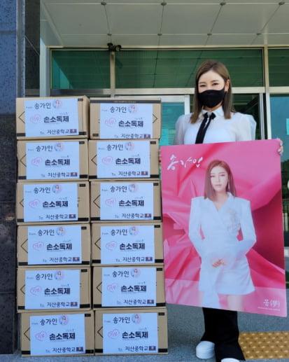'트롯 여신' 송가인, 기부천사로 변신 몽골에 마스크 10만장 기부[TEN★]