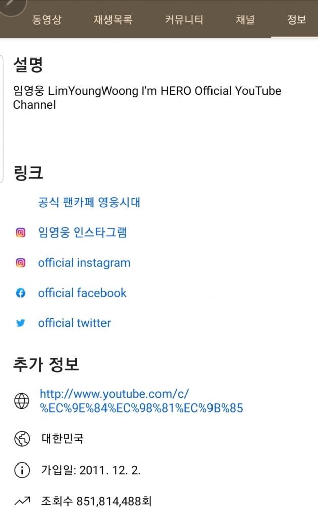 '9억뷰 고지가 목전' 임영웅, 유튜브 조회수 8억5000만뷰 돌파