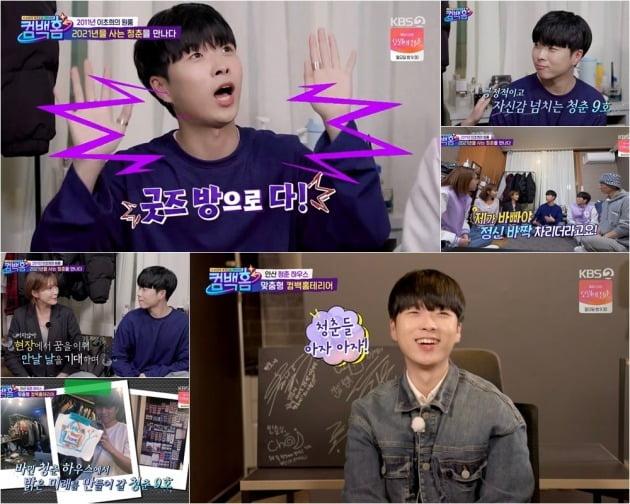 사진=KBS2 '컴백홈' 방송 캡처
