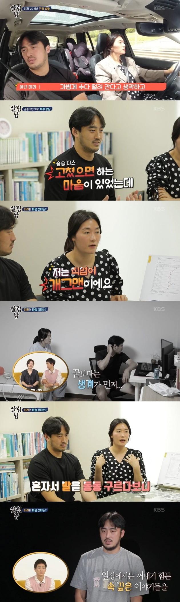 사진=KBS2 '살림남2' 방송 캡처