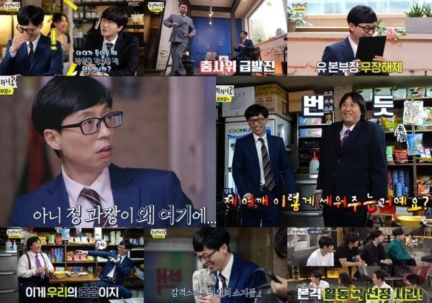 사진=MBC '놀면 뭐하니' 방송 캡처