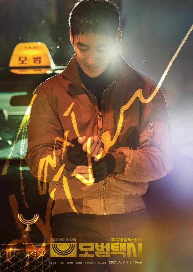 /사진=SBS 금토드라마 '모범택시' 티저 포스터