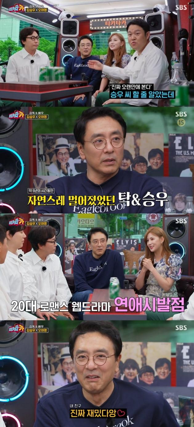 /사진=SBS '티키타카' 방송화면