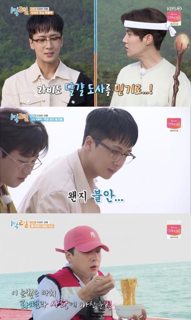 /사진=KBS 2TV '1박 2일 시즌4' 방송화면