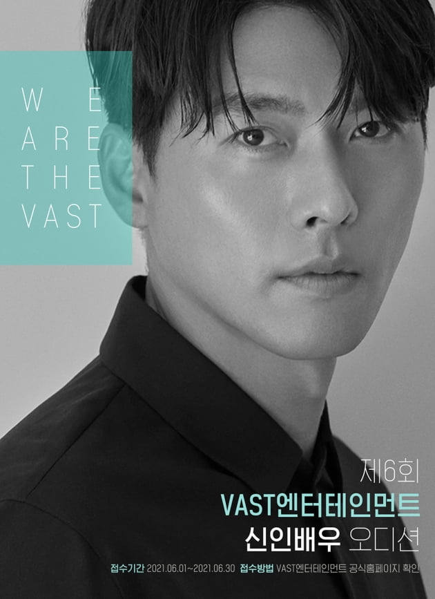 2021 WE ARE THE VAST 메인포스터./