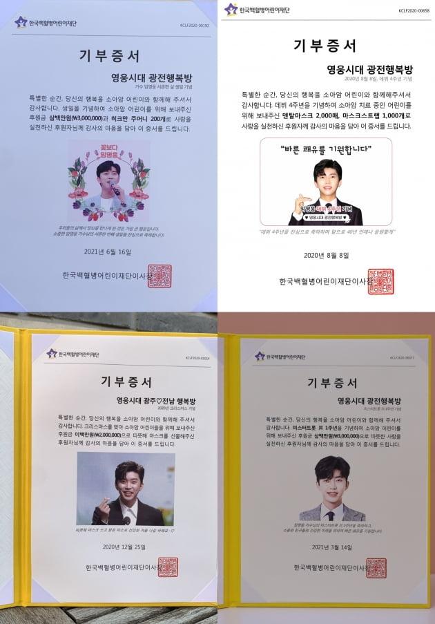 임영웅 팬클럽 봉사 활동/ 사진=영웅시대