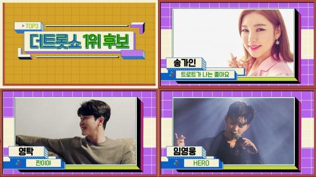 '더트롯쇼'./ 사진제공=SBS FiL, SBS MTV