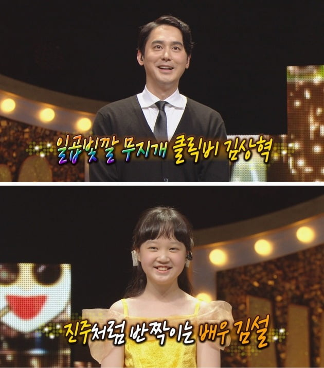 '복면가왕' 김상혁, 김설./사진제공=MBC